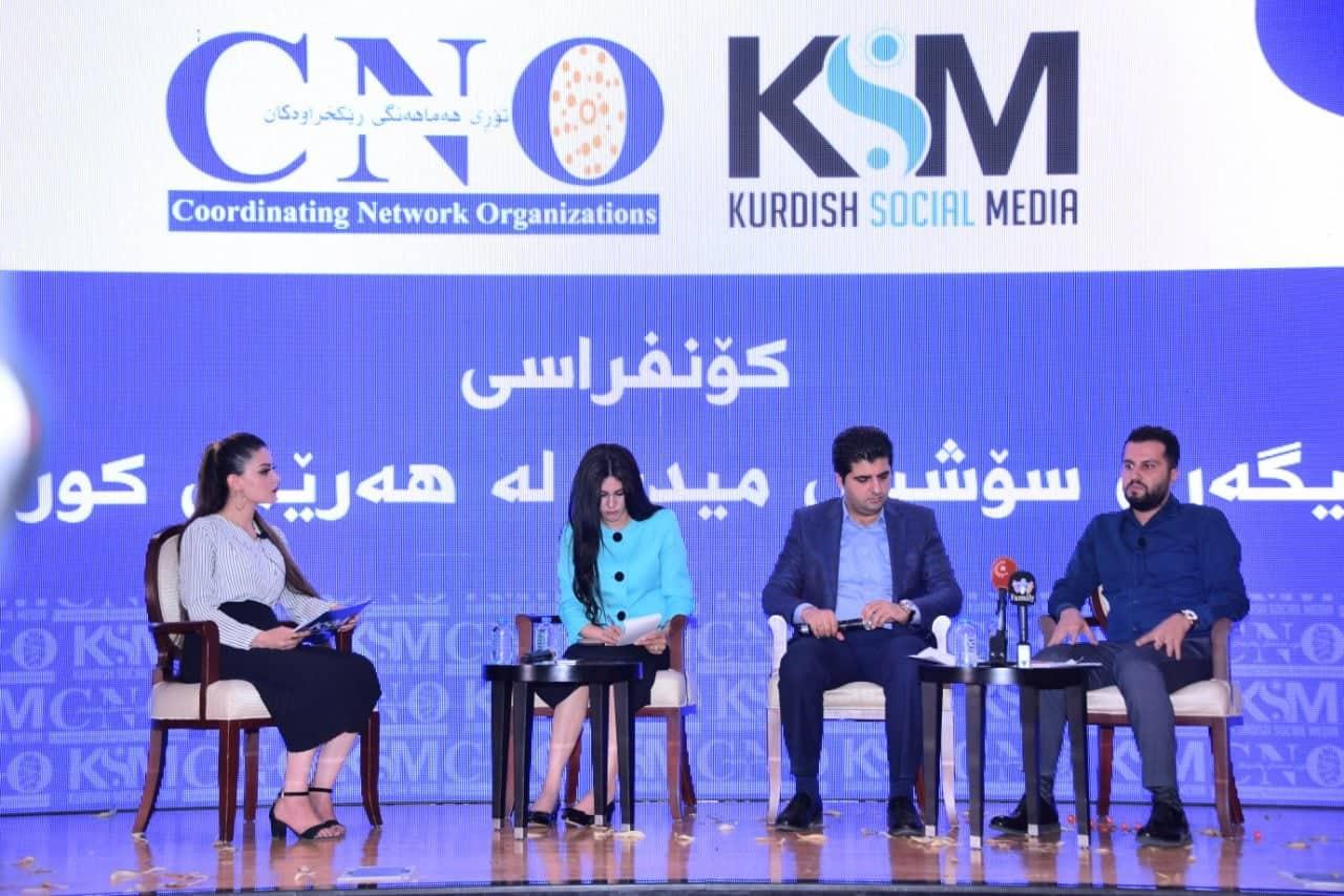 كۆنفرانسی كاریگەرییەكانی سۆشیال میدیا لە هەرێمی كوردستان بەرێوەچوو
