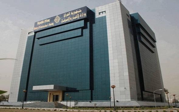 نتيجة بحث الصور عن وزارة الاعمار والاسكان